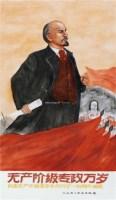 列宁肖像瓷板 -  - 瓷器专场 - 玉兰华堂首届名家瓷器专场拍卖会 -收藏网