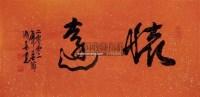 书法 软片 - 123779 - 中国书画 - 2011年春季艺术品拍卖会 -收藏网