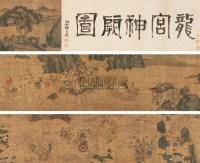龙宫神阙图 手卷 设色绢本 -  - 中国书画(二) - 2006春季拍卖会 -收藏网