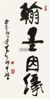 翰墨因缘 镜心 水墨纸本 - 139817 - 中国书画(二) - 2011年秋季拍卖会 -收藏网
