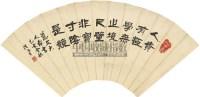 书法扇面 纸本水墨 -  - 中国书画 - 2011春季艺术品拍卖会 -收藏网