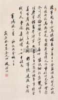 赵朴初 行书 - 1055 - 中国书画 - 2006年中国艺术品春季拍卖会 -收藏网