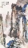 黄山烟云 镜心 设色纸本 - 陈维信 - 中国书画 - 2011首届书画精品拍卖会 -收藏网