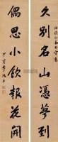书法七言联 屏轴 水墨纸本 - 120079 - 中国名家书画(一) - 2005年夏季艺术品拍卖会 -收藏网