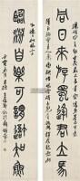 石鼓文九言联 对联 纸本 - 116056 - 中国书画近现代名家作品专场 - 2008年秋季艺术品拍卖会 -收藏网