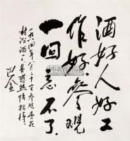 书法 镜心 水墨纸本 - 140309 - 中国书画专场 - 2008第三季艺术品拍卖会 -收藏网