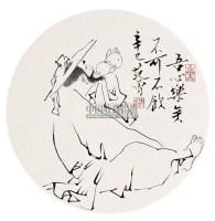 人物 镜心 水墨纸本 - 范曾 - 中国书画 - 2005首届书画拍卖会 -收藏网