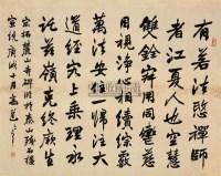 行书 镜片 水墨纸本 - 高邕 - 中国书画 - 2010秋季艺术品拍卖会 -中国收藏网