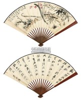 岁朝清供·行书 成扇 设色纸本 - 116070 - 中国书画(一) - 2011春季拍卖会 -中国收藏网