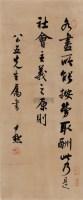 书法 立轴 水墨纸本 - 4753 - 中国书画(二) - 2006年秋季艺术品拍卖会 -收藏网