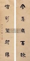 书法对联 立轴 水墨纸本 - 罗丹 - 中国书画专场 - 2007太平洋0121期艺术品拍卖会 -收藏网