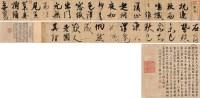 行书《秋夜》 手卷 水墨纸本 -  - 中国古代书画 - 2006秋季拍卖会 -收藏网