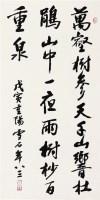 书法 镜心 - 白雪石 - 中国书画 - 第67期中国书画拍卖会 -收藏网