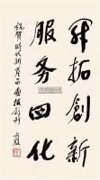 行书 (一件) 立轴 纸本 - 方毅 - 中国书画二 - 2011年春季大型艺术品拍卖会 -收藏网