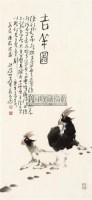 吉羊图 软片 - 李道熙 - 中国书画 - 2011年春季艺术品拍卖会 -收藏网