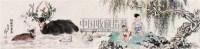 柳荫清暑 镜心 设色纸本 - 李延声 - 中国书画 - 第55期中国艺术精品拍卖会 -收藏网