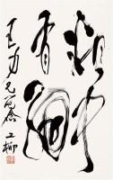 书法 立轴 纸本 - 2434 - 中国书画(二) - 2011年金秋精品书画拍卖会 -收藏网