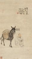 小憩 立轴 设色纸本 - 21149 - 长安画派 · 经典永恒 - 2011年秋季拍卖会 -中国收藏网