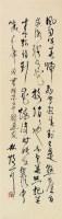林散之书法 -  - 中国书画 - 2008秋季艺术品拍卖会 -中国收藏网