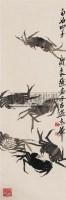 群蟹图 立轴 设色纸本 - 2675 - 中国油画 闽籍书画 中国书画 - 2008秋季艺术品拍卖会 -收藏网