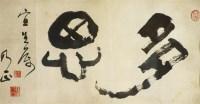 朱乃正书法 -  - 书画文字 - 2007迎春艺术精品拍卖会 -中国收藏网