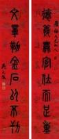 篆书八言联 - 7676 - 中国书画 - 2007秋季艺术品拍卖会 -收藏网