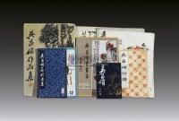 吴昌硕画集系列(9本) -  - 中国书画三 近现代书画及艺术图书专场 - 第71期艺术品拍卖会 -收藏网