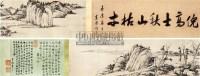 山水人物 手卷 纸本 - 倪瓒 - 大众典藏 - 2011年第六期大众典藏拍卖会 -收藏网