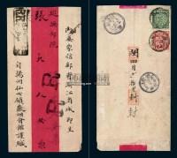 1907年扬州寄杭州巡抚部院蟠龙双掛号封 -  - 邮品 - 2008秋季拍卖会 -中国收藏网