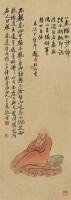 王震(1867-1938)达摩图 - 4983 - 中国书画(一) - 2007秋季艺术品拍卖会 -收藏网