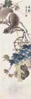 松鼠 镜心 设色纸本 - 金梦石 - 中国书画(一) - 2006年秋季拍卖会 -收藏网