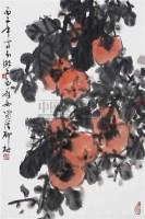 柳村 柿子 - 139887 - 中国书画 - 浙江方圆2010秋季书画拍卖会 -收藏网