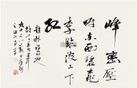 书法 镜片 - 4438 - 中国书画 - 壬辰迎春 -收藏网