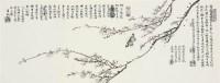 盧勇墨梅 -  - 中国书画名家作品专场 - 2008秋季艺术品拍卖会 -收藏网