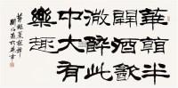 隶书 托片 纸本 - 119547 - 名家翰墨专场 - 2011秋季拍卖会 -收藏网
