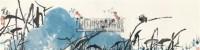 荷花图 横轴 设色纸本 - 99417 - 风雅颂·中国书画 - 首届当代艺术品拍卖会 -收藏网