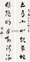 行书七言 对联 水墨纸本 - 16271 - 中国书画(一) - 2011年夏季拍卖会 -收藏网