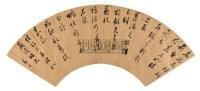 娄坚 行书 扇面 - 娄坚 - 中国古代书画 - 2006秋季拍卖会 -收藏网