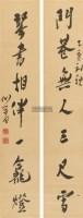 七言对联 镜心 纸本 - 溥儒 - 书法专场 - 2011首届秋季艺术品拍卖会 -收藏网