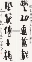 书法对联 对联 水墨纸本 - 朱守道 - 中国书画(四) - 2011春季艺术品拍卖会 -中国收藏网