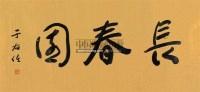 """行书""""长春园"""" 横幅镜片 纸本 - 于右任 - 法书楹联 - 2011首届大型中国书画拍卖会 -收藏网"""