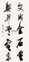 书法 镜片 - 142158 - 中国书画 - 2011年首屇艺术品拍卖会 -收藏网