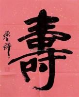 书法 镜心 -  - 中国书画 - 2011年首屇艺术品拍卖会 -收藏网