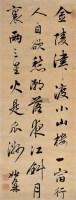 姚鼐 书法 立轴 纸本 - 姚鼐 - 中国书画(一) - 2006年第4期嘉德四季拍卖会 -收藏网