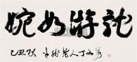 """书法""""龙游如腕"""" 横幅 水墨纸本 - 丁文隽 - 中国书画(二) - 2009新春书画(第63期) -收藏网"""