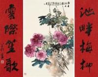 西子湖之秋 中堂 设色纸本 - 20759 - 中国书画二 - 2011年秋季拍卖会 -收藏网
