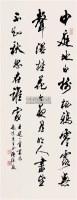 书法 立轴 - 张统良 - 中国书画二 - 2011年迎春艺术品拍卖会 -收藏网