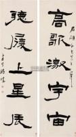 隶书五言 对联 纸本 - 杨岘 - 中国书画 - 2010秋季艺术品拍卖会 -收藏网