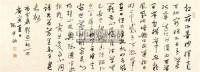 西溪图 镜心 水墨纸本 -  - 风雅颂·中国书画 - 首届当代艺术品拍卖会 -收藏网