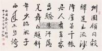 书法 镜心 水墨纸本 -  - 中国书画 - 第117期月末拍卖会 -收藏网